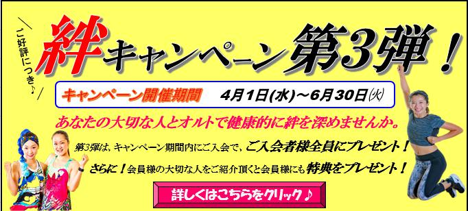絆キャンペーン第3弾